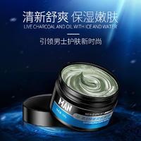 韩婵男士绿豆泥浆面膜 补水保湿清爽控油平衡水油面膜泥护肤品