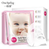 一枝春婴儿肌细嫩幼滑护肤套装 补水保湿化妆品套装面部护理套装