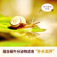 形象美 蜗牛补水弹滑养肤护肤套装保湿滋养水润清透 面部护理套装