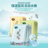 一枝春中国风植物面膜组合30片 收缩毛孔温和滋润补水保湿面膜