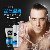 一枝春男士劲能补水套装控油深层洁净收缩毛孔滋润保湿护肤品批发