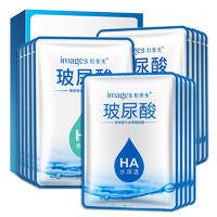 形象美 玻尿酸补水锁水滋润嫩滑肌肤 保湿面膜 化妆品批发 微商