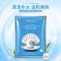 形象美珍珠清漾补水面膜补水温和滋润收缩毛孔保湿面膜批发护肤品