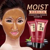 忆香缘净颜吸黑头面膜膏 深层清洁温和去黑头粉刺 撕拉式面膜批发