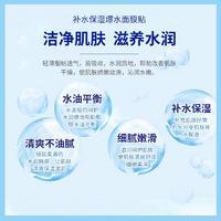 形象美补水保湿爆水隐形面膜控油平衡保湿滋养盒装 面膜双层面膜