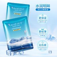 我的膜法肌密南极雪域保湿冰膜平衡水油收缩毛孔嫩肤补水面膜批发