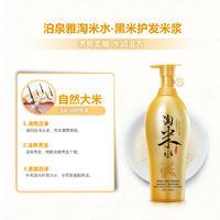 泊泉雅原粹淘米水黑米养发米浆清香清爽控油去屑洗发水 护发