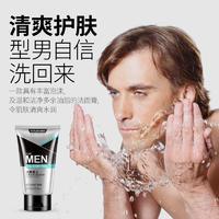 韩婵男士劲爽控油去痘洁面膏 深层洁净清爽控油滋润保湿洗面奶