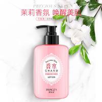 形象美保湿嫩肤香水身体乳 深层补水温和保湿润泽肌肤身体乳批发