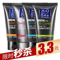 泊泉雅8杯水男士劲能醒肤洁面乳 洗面奶深层清洁控油化妆品厂家