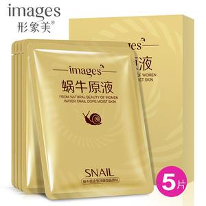 形象美蜗牛原液莹润盒装面膜 保湿补水滋养嫩滑面部 微商化妆品