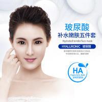 韩婵 玻尿酸补水嫩肤五件套 面部套装保湿滋养控油清洁 护肤套装