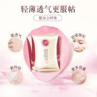 忆香缘玫瑰精油雪肌嫩滑隐形面膜补水嫩肤温和滋润盒装 面膜批发
