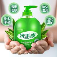 泊泉雅芦荟洗手液 多泡沫清洁型 温和补水保湿滋润清香洗手液批发