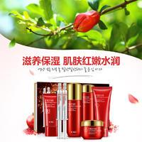 韩婵 红石榴鲜活水润七件套 面部套装滋养保湿补水遮瑕 护肤套装